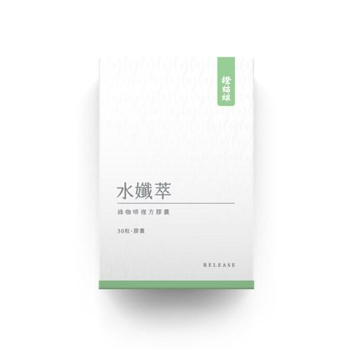 綠咖啡水孅萃【30粒】-超越紅豆水、薏仁-告別蘿蔔、水分平衡
