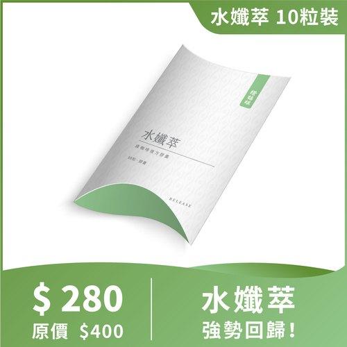 綠咖啡水孅萃【10粒】-超越紅豆水、薏仁-告別蘿蔔、水分平衡