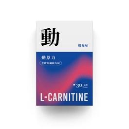 動原力【30錠】-能量爆發、幫助代謝-左旋肉鹼複方錠