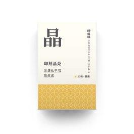 即刻晶亮 金盞花萃取葉黃素【30粒】-葉黃素+芸香苷-手機族必備