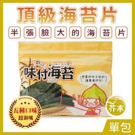 味付海苔 頂級海苔片【芥末】