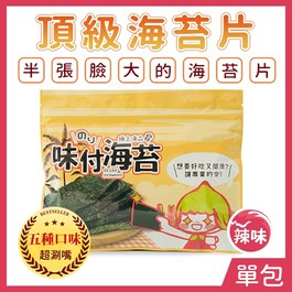 味付海苔 頂級海苔片【辣味】