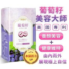 葡萄籽美容大師 業界最高葡萄籽含量 每天一粒勝過去醫美