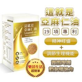 這就是亞麻仁油 富含人體所需Omega-3脂肪酸