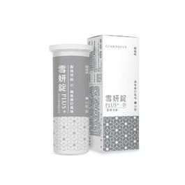 雪妍錠PLUS+【10錠】-如雪般的閃亮美麗-穀胱甘肽複方