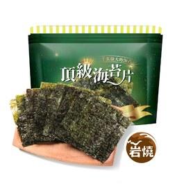 味付海苔 頂級海苔片【岩燒】