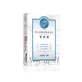 雪妍錠【60粒】-專利香瓜+石榴+西印度櫻桃-美麗如雪、真透亮
