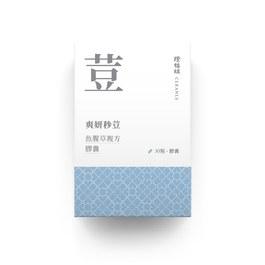 爽妍秒荳【30粒】-光潔無瑕、青春美麗-魚腥草複方膠囊