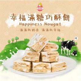 幸福滿糖巧酥餅-Q彈酥脆、奶香濃郁