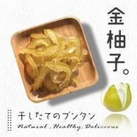 菓然幸福-黃金柚皮干