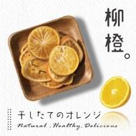 菓然幸福-柳橙干