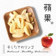 菓然幸福-蘋果乾