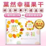 菓然幸福-多達十幾種熱賣天然水果乾-果干禮盒