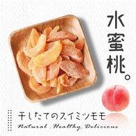 菓然幸福-水蜜桃干