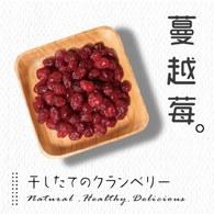 菓然幸福-蔓越莓乾