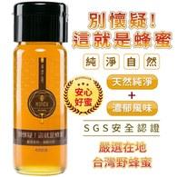 橙姑娘-別懷疑!這就是蜂蜜 嚴選台灣在地野蜂蜜